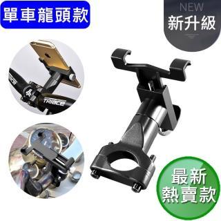 【晨品】新款鋁合金 專用手機支架(單車龍頭款)零度黑(防抖王)