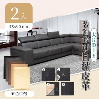 【家適帝】大片DIY-沙發皮革裝飾修補貼(45*90CM 2入組)