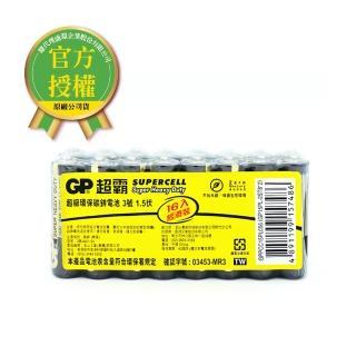 【超霸】GP-超霸-黑-3號超級碳鋅電池16入(GP原廠販售)