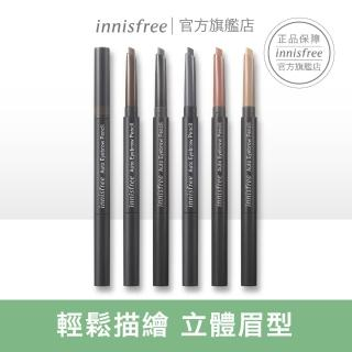 【innisfree】妝自然眉筆(7色可選)