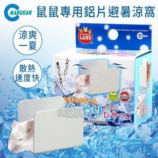 【Marukan】鼠鼠專用鋁片(避暑涼窩)
