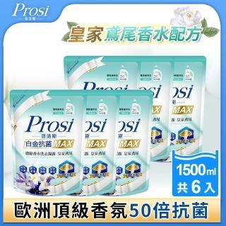 【Prosi 普洛斯】香水濃縮洗衣凝露1800mlx6包(小蒼蘭/橙花/鳶尾花任選)
