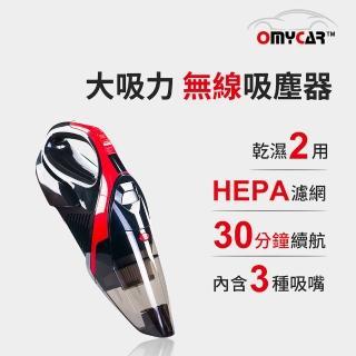 【OMyCar】大吸力乾濕兩用 無線吸塵器-快(HEPA濾網 外宿小資族必備)