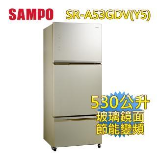 【獨家送吸塵器★SAMPO 聲寶】530公升一級能效時尚玻璃系列變頻三門冰箱(SR-A53GDV-Y5)