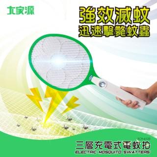【大家源】超值3入組-三層外接充電式電蚊拍(TCY-6123)