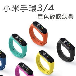 小米手環4單色錶帶腕帶 矽膠錶帶-副廠