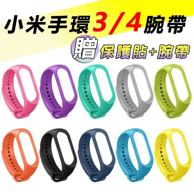 小米手環4單色錶帶腕帶