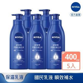 【NIVEA 妮維雅】深層修護乳液400ml 5入組