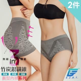 【GIAT】台灣製竹炭銀纖維抗菌機能無縫提臀內褲(買1送1件組)