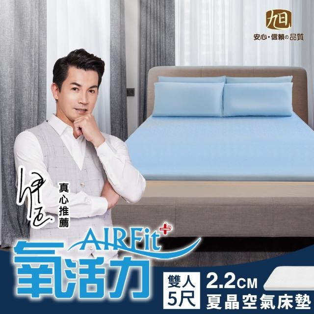 【日本旭川】夏晶親膚涼感零重力支撐舒眠水洗床墊-舒適支撐型(雙人)