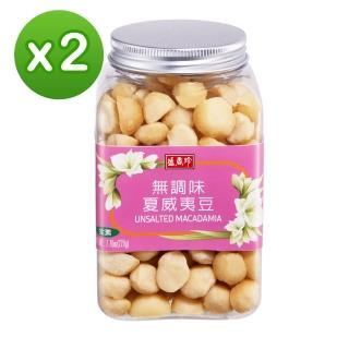 【盛香珍】無調味夏威夷豆220gx2罐入(隨身罐/粒粒飽滿/原味健康首選)