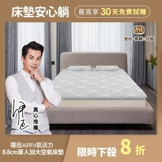 【日本旭川】蘿菈零重力8.8cm支撐舒眠水洗床墊-強力支撐加高型(單人加大)