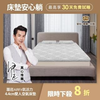 【日本旭川】蘿菈零重力4.4cm支撐舒眠水洗床墊-強力支撐型(雙人)