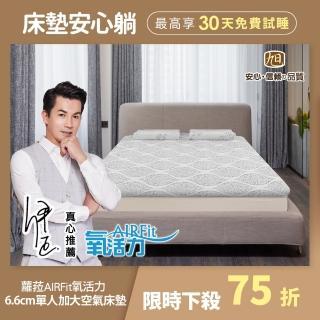 【日本旭川】蘿菈零重力6.6cm支撐舒眠水洗床墊-舒適支撐加高型(單人加大)