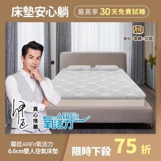 【日本旭川】蘿菈零重力6.6cm支撐舒眠水洗床墊-舒適支撐加高型(雙人)