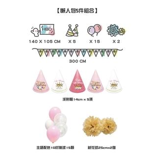 【PartyPack派對懶人包】夢幻公主皇冠生日派對懶人包5件組(生日派對/週歲派對佈置)