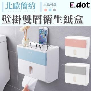 【E.dot】無痕壁掛雙層防水衛生紙收納盒