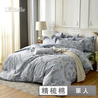 【La Belle】《塞納典藏》單人純棉防蹣抗菌吸濕排汗兩用被床包組
