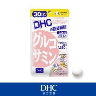 【DHC】葡萄糖胺 30日份(120粒/包)