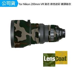 【Lenscoat】for Nikon 200mm VR 砲衣 綠色迷彩 鏡頭保護罩 鏡頭砲衣 打鳥必備 防碰撞(公司貨)