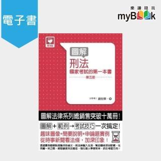 【myBook】圖解刑法:國家考試的第一本書 第五版(電子書)