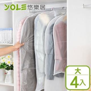 【YOLE 悠樂居】透明衣物收納防塵套-大#1325121-1(4入)