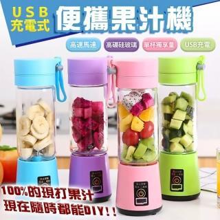 【EZlife】USB充電式便攜果汁機