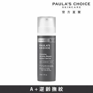 【Paulas Choice 寶拉珍選】抗老化A醇極效修護精露(30ml 2021.02.28)