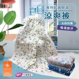 【三浦太郎】台灣製造 專利抗菌吸濕涼爽被-3款任選(空調被/四季被/冷氣毯被/涼被)