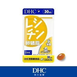 【DHC】卵磷脂 30日份(90粒/包)