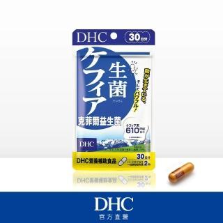 【DHC】克菲爾益生菌  30日份(60粒/包)
