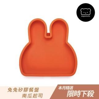 【新加坡bopomofo】兔兔矽膠餐盤-南瓜起司(矽膠餐具)