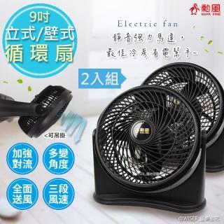 【勳風】9吋旋風式空調循環扇/掛扇 HF-7658 直立/懸掛(2入組)