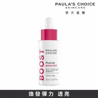 【Paulas Choice 寶拉珍選】胜太緊緻抗皺精萃(20ml 2020.11.30)