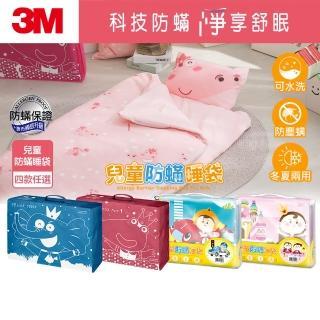 【3M】2019升級上市-新一代兒童防蹣睡袋(尋寶汽車)