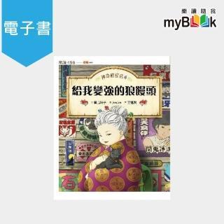 【myBook】神奇柑仔店4:給我變強的狼鰻頭(電子書)/