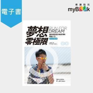 【myBook】夢想零極限(超越自我增訂版):極地超馬選手陳彥博的熱血人生(電子書)