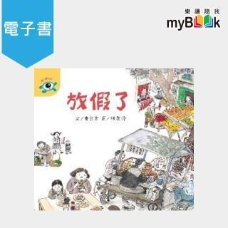 【myBook】放假了(電子書)