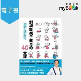 【myBook】劉墉談親子教育的40堂課:斜槓教養,啟動孩子的多元力,直面網路世代的實戰與智慧(電子書)