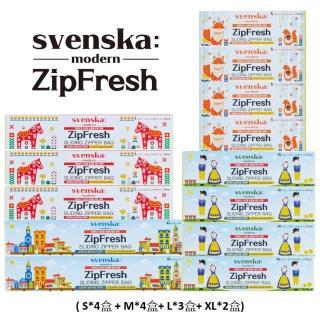 北歐居家svenska真空保鮮收納夾鏈袋組