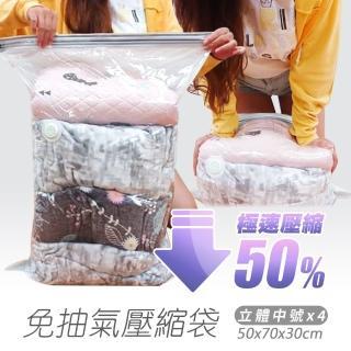 立體中號4入組 新一代免抽氣手壓真空收納壓縮袋 整理袋