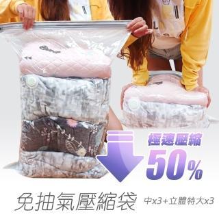 超值6入組 新一代免抽氣手壓真空收納壓縮袋 整理袋 中x3+立體特大x3