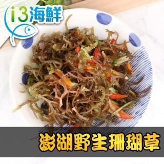 【愛上海鮮】澎湖野生珊瑚草6包(150g±10%/包)