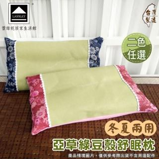 【LASSLEY】亞草綠豆殼枕-露雨沾花(夏季 涼感 天然 透氣 冬夏兩用 台灣製造)