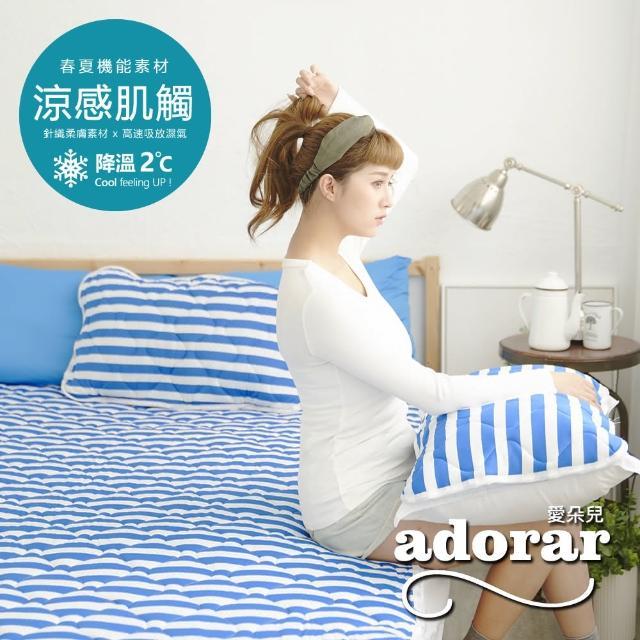 【Adorar】平單式針織親水涼感墊-雙人(藍)/