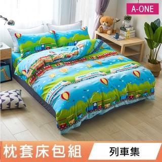 【A-ONE】MIT兒童單人床包/枕套二件組-吸濕排汗材質- 列車集