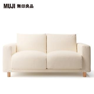 【MUJI 無印良品】沙發本體/2人座/羽毛獨立筒(大型家具配送)