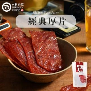 【水根肉乾】經典厚片豬肉乾-分享包160g(壯壯推薦)