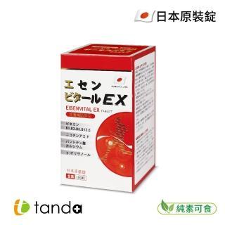 【Tanda藤達生技】益力沛EX錠 EISENVITAL EX(日本製造、素食、維生素B群、γ穀維素、菸鹼酸、泛酸)