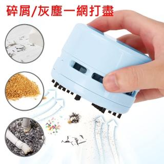 桌上型迷你吸塵器(藍)